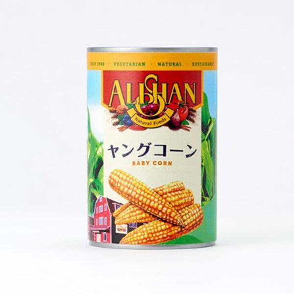 ヤングコーン缶 400g