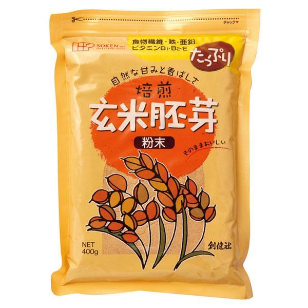 玄米胚芽粉末(チャック付) 400g