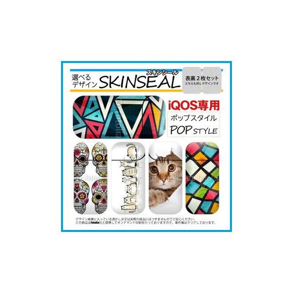 アイコス 専用スキンシール 電子タバコ ケース ステッカー iQOS ポップ デザイン 両面タイプ 選べる5デザイン ドレスアップ