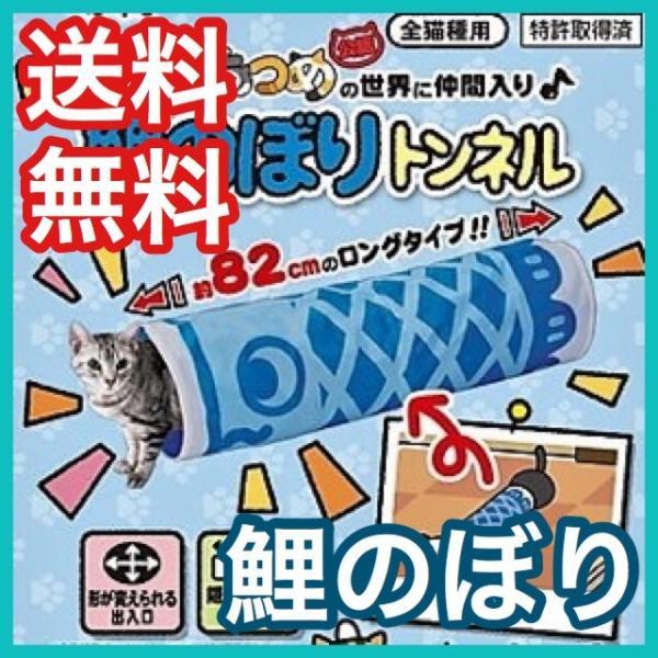 【ポイント消化+送料無料】猫 おもちゃ ねこあつめ トンネル 鯉のぼり|premium-asuka