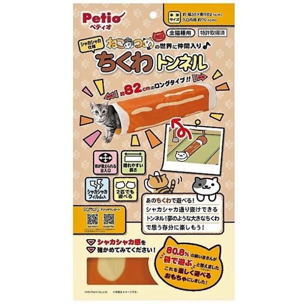 【ポイント消化+送料無料】ねこあつめ トンネル ちくわ 猫 おもちゃ ペティオ【新品】|premium-asuka|02