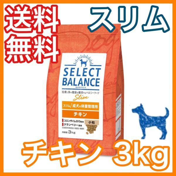 プレミアムフード専門店Asuka_selectbalance-slim-chicken-3kg