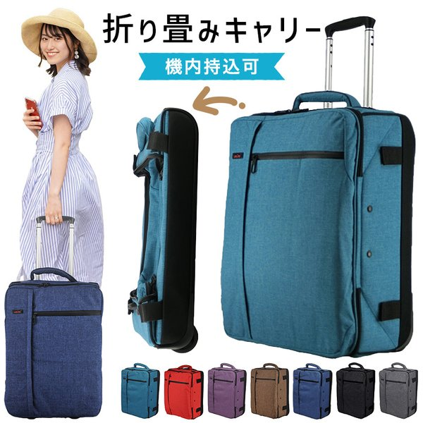 スーツケース機内持ち込みキャリーバッグ折りたたみ大容量軽量キャリーケース折り畳み修学旅行ビジネス出張旅行かばん冬休みお正月海外国