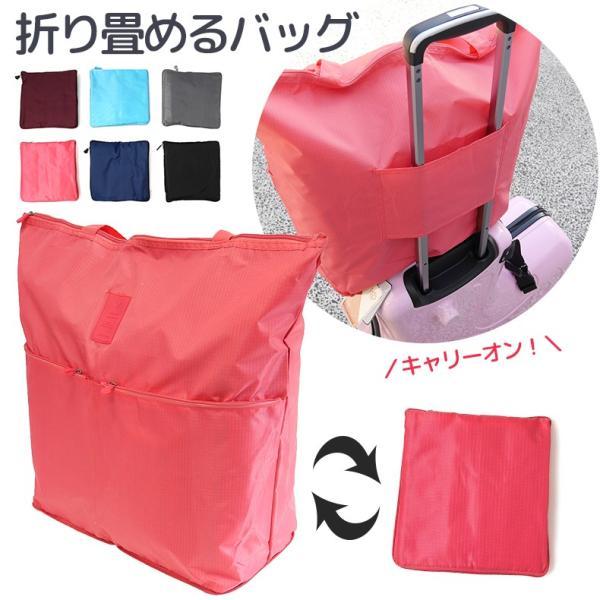 バックインバック 大容量 キャリーオンバッグ 折りたたみ トートバッグ 旅行かばん エコバッグ 旅行用品 マザーズバッグ