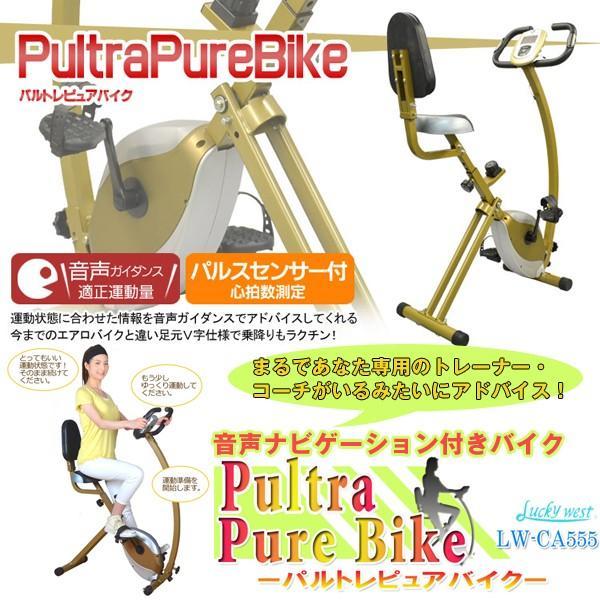 送料込!音声ナビゲーション付きバイク「パルトレピュアバイク」(エクササイズバイク ダイエット トレーニング 自転車漕ぎ ペダルこぎ 運動器具) premium-pony