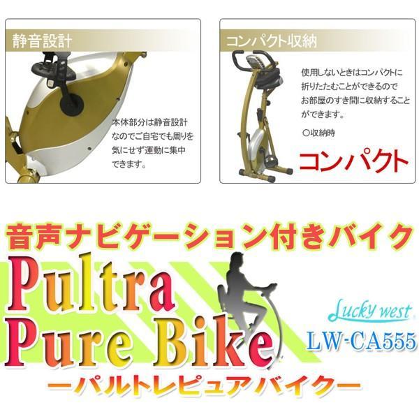 送料込!音声ナビゲーション付きバイク「パルトレピュアバイク」(エクササイズバイク ダイエット トレーニング 自転車漕ぎ ペダルこぎ 運動器具) premium-pony 08