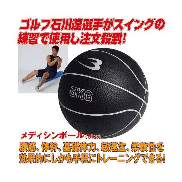 メディシンボール「5kg」(トレーニング/インナーマッスル/腹筋/ラバー/握りやすい) premium-pony