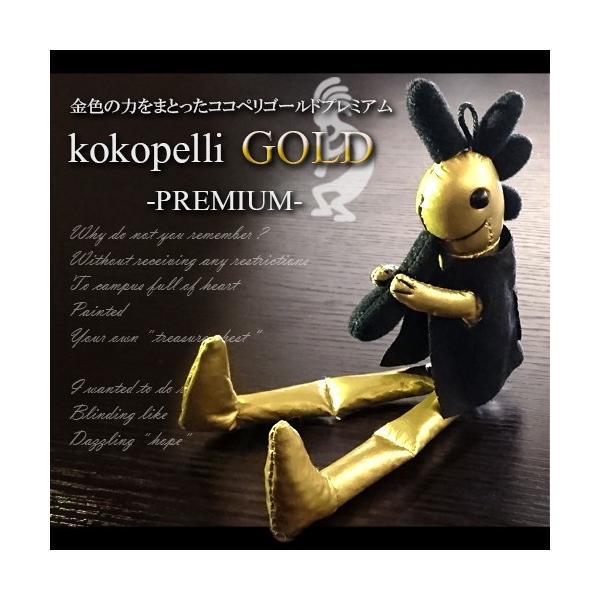 KOKOPELL GOLD -PREMIUM-ココペリゴールドプレミアム(恋愛/開運祈願/仕事運/金運/人形/ストラップ/金色)|premium-pony