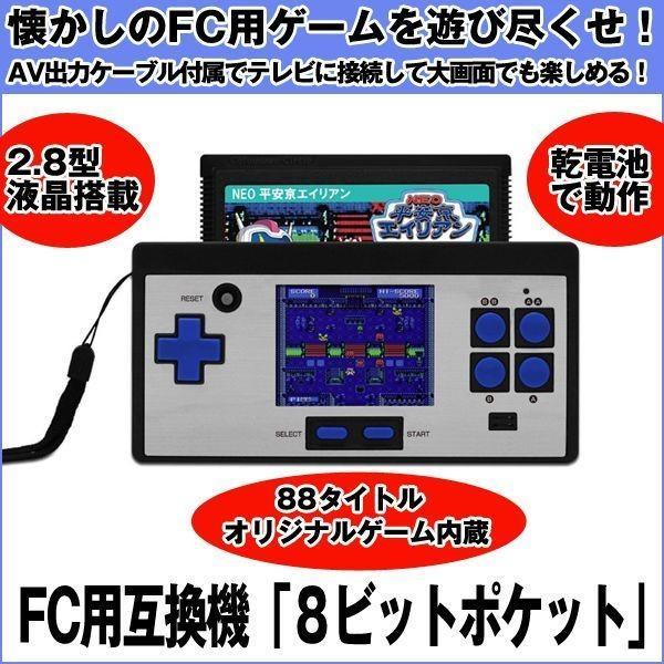 5af9da44f0654 FC用互換機「8ビットポケット」( ファミコン 2.8インチ コンパクト液晶 持ち運び ...