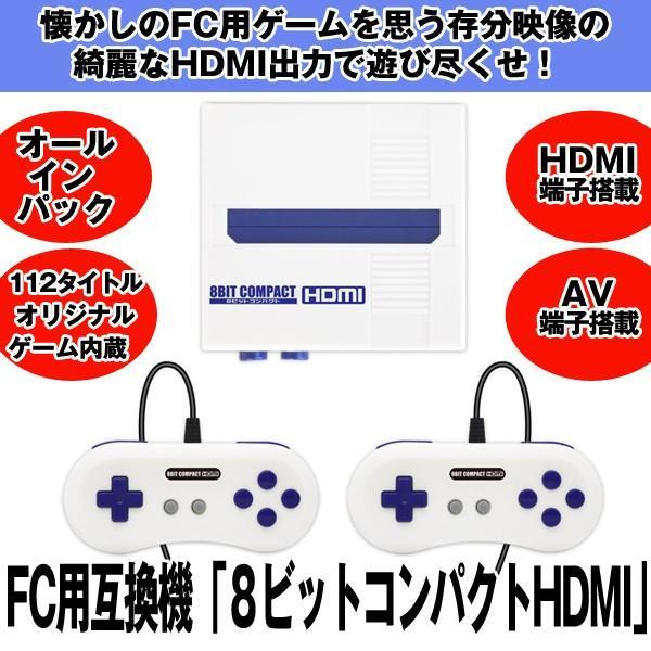 6ce7c0966c7ba FC用互換機「8ビットコンパクトHDMI」(ファミコン オールインパック 112 ...
