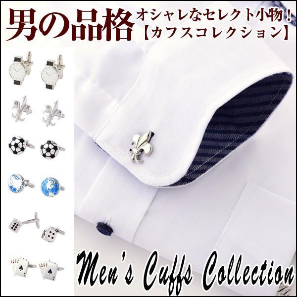 メンズカフスコレクション (紳士用 カフスボタン ワイシャツ 袖口 スーツ オシャレ お洒落 ギフト プレゼント 父の日 バレンタインギフト)|premium-pony