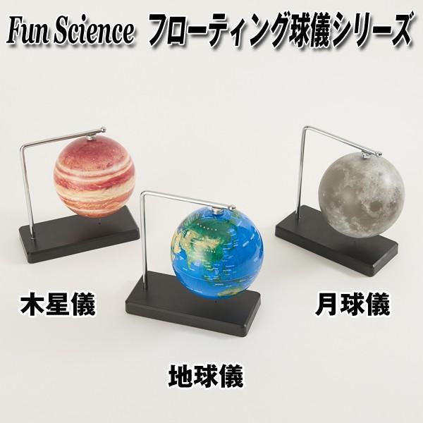 フローティング月球儀 (浮かぶ月球儀 磁力 インテリアオブジェ 回転 Fun Science ファンサイエンス 球儀シリーズ 天体 宇宙 月グッズ)|premium-pony|07