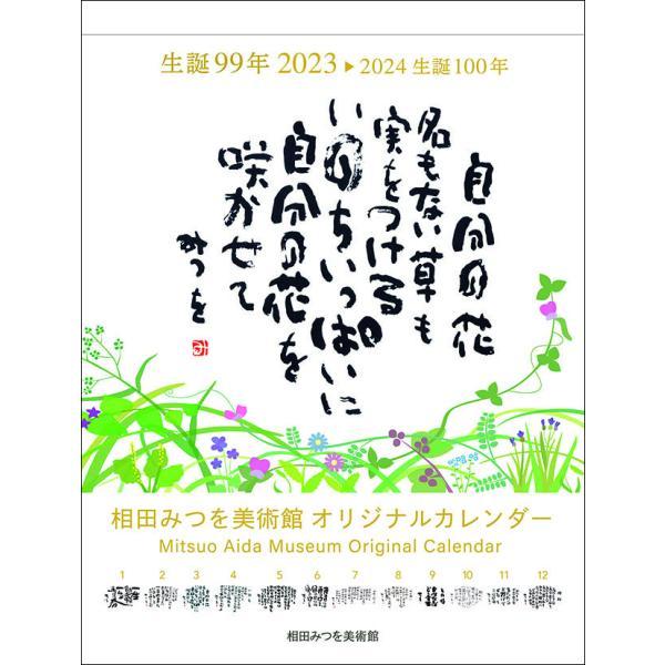 2022年相田みつをカレンダー