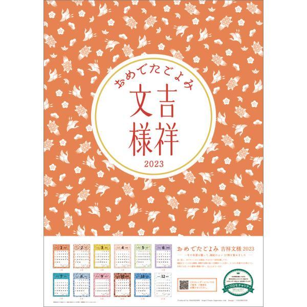 2021年大金運風水四神暦カレンダー