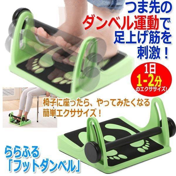 ららふる「フットダンベル」(ストレス解消 高齢者 健康 足 脚 甲 トレーニング つまづき防止 スネ ふくらはぎ 足のダルさ)|premium-pony