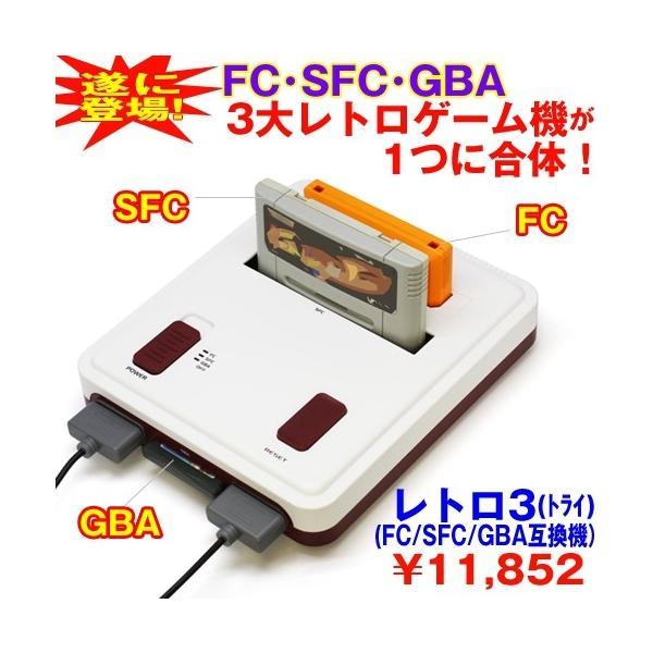 送料無料!レトロ3(レトロトライ)(FC/SFC/GBA互換機)DTL-80
