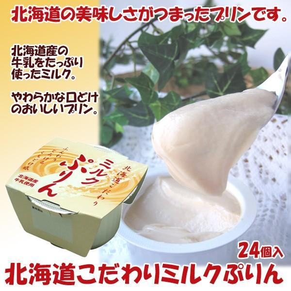 北海道こだわりミルクぷりん(24個入り)(プリン 常温保存 スイーツ 美味しい ギフト デザート お取り寄せ ふんわりなめらか 母の日)