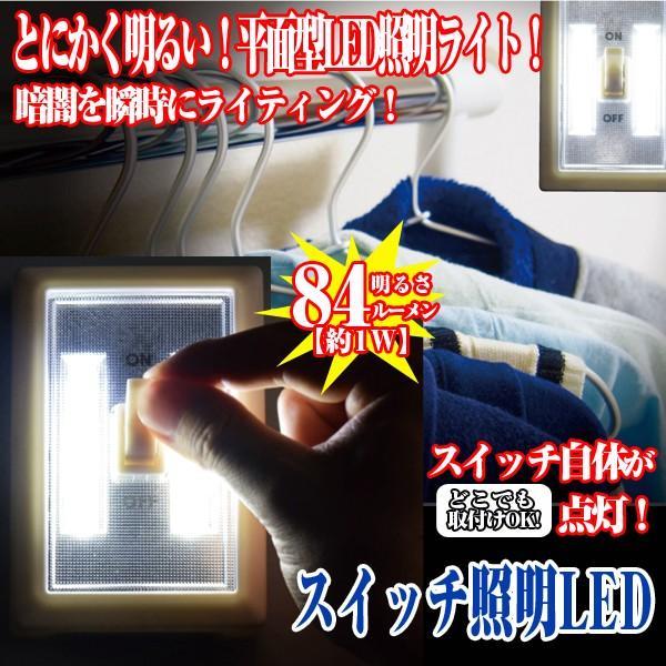 スイッチ照明LED(電気,ライ,ト照明,点灯,クローゼット,押し入れ,寝室,ベッドサイド,電源,点灯50時間)|premium-pony