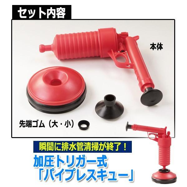 加圧トリガー式「パイプレスキュー」(排水栓 水回り 加圧ポンプ 清掃 ゴミ 髪の毛 空気 圧縮 排水口 エアピストル 排水管 悪臭 つまり)|premium-pony|05