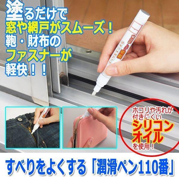 すべりをよくする「潤滑ペン110番」(シリコンオイル 蝶番 工具 ズボン サッシ ペンタイプ 塗るだけ 窓 網戸 スムーズ 鞄 財布 )|premium-pony