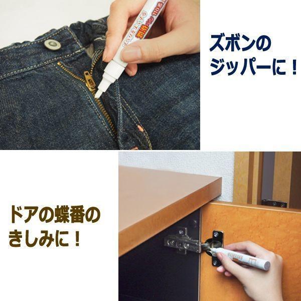 すべりをよくする「潤滑ペン110番」(シリコンオイル 蝶番 工具 ズボン サッシ ペンタイプ 塗るだけ 窓 網戸 スムーズ 鞄 財布 )|premium-pony|04
