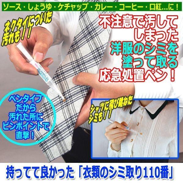 持ってて良かった「衣類のシミ取り110番」(外出時 シャツ ネクタイ ピンポイント 繊維 ペンタイプ ソース しょうゆ ケチャップ )|premium-pony