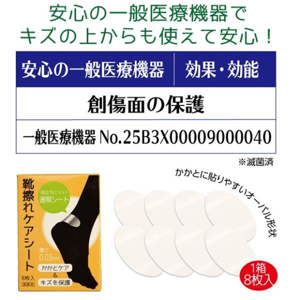靴擦れケアシート1箱8枚入 (靴擦れ防止 靴擦れ後のキズを保護 一般医療機器 かかと 靴擦れれ防止パッド 極薄透明フィルムシート)|premium-pony|05