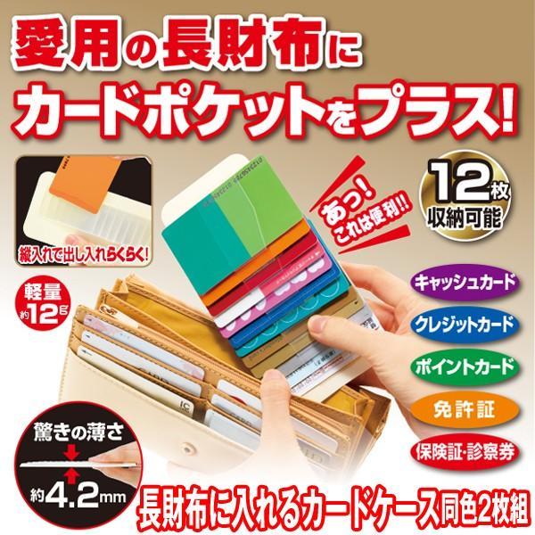 長財布に入れるカードケース同色2枚組 (12枚収納 カード入れ ロングウォレット インナーカードケース ウォレットイン 薄型 スリム カード整理)|premium-pony