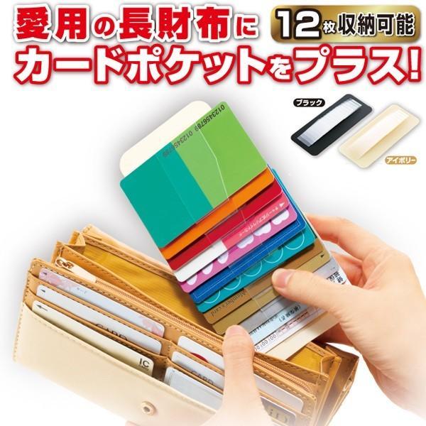 長財布に入れるカードケース同色2枚組 (12枚収納 カード入れ ロングウォレット インナーカードケース ウォレットイン 薄型 スリム カード整理)|premium-pony|03