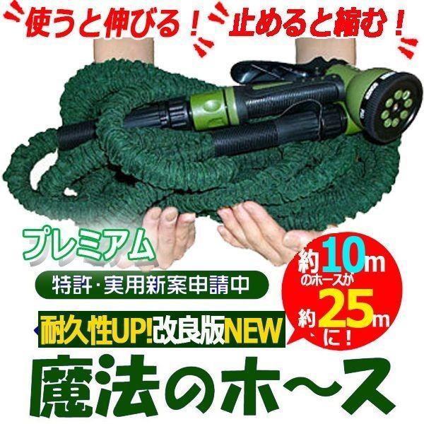NEWプレミアム魔法のホース[10-25m/グリーン] (散水 節水 水撒き  園芸 洗浄 丈夫 巻き取り不要  伸縮 2層構造ホース )|premium-pony