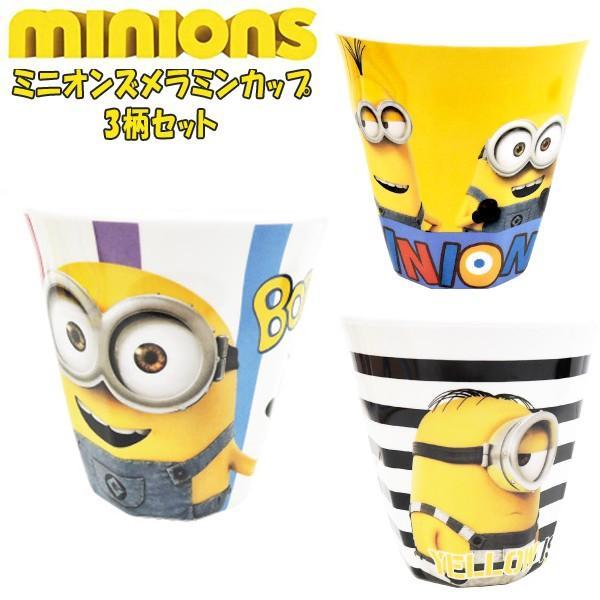 ミニオンズメラミンカップ3柄セット (milions,コップ,食器,軽い,割れないカップ,丈夫,ボブ,ケビン,スチュワート) premium-pony