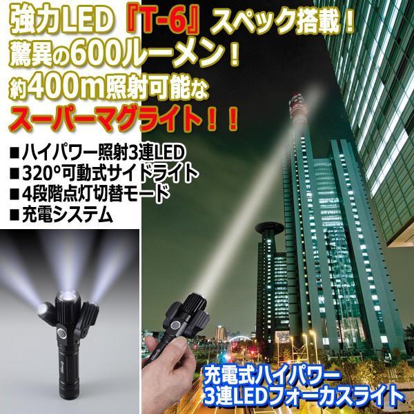 充電式ハイパワー3連LEDフォーカスライト (T-6 マグライト ハンディライト 緊急 320度回転 400m照射 600ルーメン 充電式 USB 4段階点灯) premium-pony