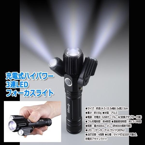充電式ハイパワー3連LEDフォーカスライト (T-6 マグライト ハンディライト 緊急 320度回転 400m照射 600ルーメン 充電式 USB 4段階点灯) premium-pony 07