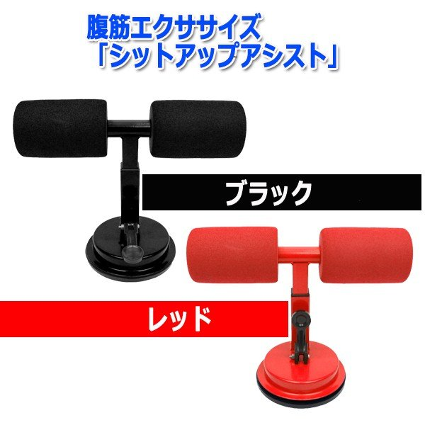 腹筋エクササイズ「シットアップアシスト」(ながらトレーニング 体幹トレーニング 腕立て伏せ 設置 持ち運び 足 効果的 フローリング)|premium-pony|05