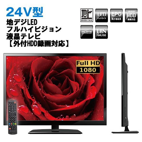 送料無料!ASPILITY 24V型地デジLEDフルハイビジョン液晶テレビ「AT-24C01SR」(TV,24型,USB外付けHDD録画機能付き,HDMI)|premium-pony
