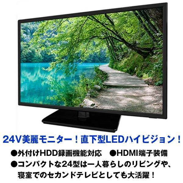 送料無料!ASPILITY 24V型地デジLEDフルハイビジョン液晶テレビ「AT-24C01SR」(TV,24型,USB外付けHDD録画機能付き,HDMI)|premium-pony|02