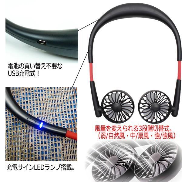 ヘッドフォンSTYLE涼!ネックツインファン (熱中症対策 小型扇風機 涼風 USB ハンディ ミニファン ポータブル 携帯 首かけ コードレス)|premium-pony|04