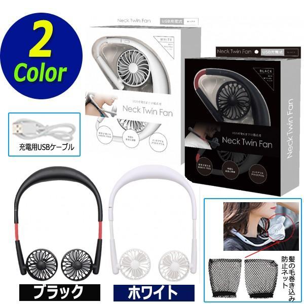 ヘッドフォンSTYLE涼!ネックツインファン (熱中症対策 小型扇風機 涼風 USB ハンディ ミニファン ポータブル 携帯 首かけ コードレス)|premium-pony|05