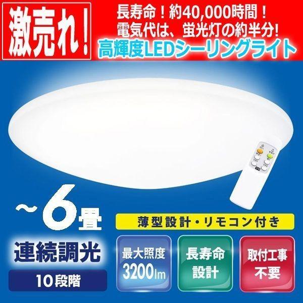 Sonilux高輝度&省エネLEDシーリングライト[4-6畳用]HLCL-001(光温度 薄型 照度3200lm 調光 明るい エコ 昼白色 2チャンネル設定)|premium-pony