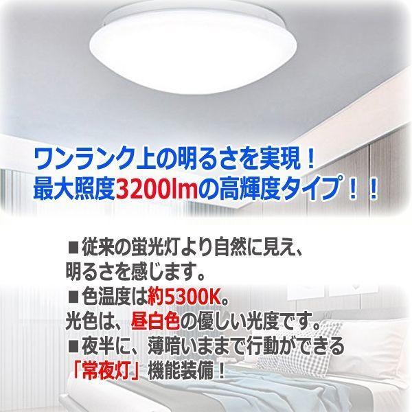 Sonilux高輝度&省エネLEDシーリングライト[4-6畳用]HLCL-001(光温度 薄型 照度3200lm 調光 明るい エコ 昼白色 2チャンネル設定)|premium-pony|02