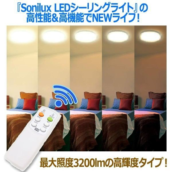 Sonilux高輝度&省エネLEDシーリングライト[4-6畳用]HLCL-001(光温度 薄型 照度3200lm 調光 明るい エコ 昼白色 2チャンネル設定)|premium-pony|06