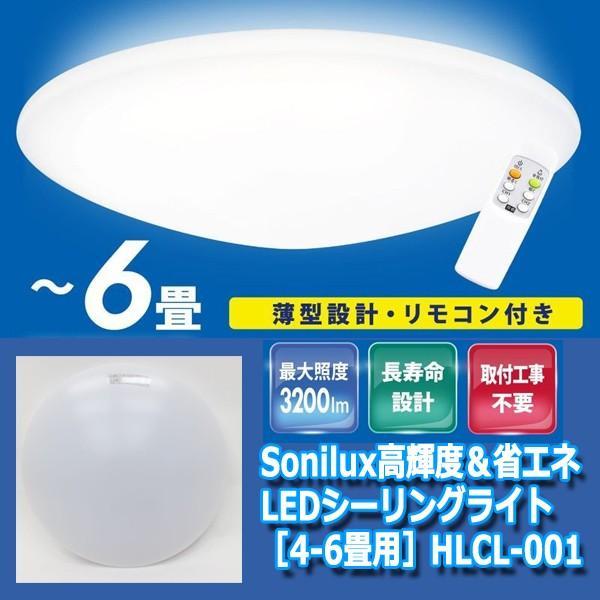 Sonilux高輝度&省エネLEDシーリングライト[4-6畳用]HLCL-001(光温度 薄型 照度3200lm 調光 明るい エコ 昼白色 2チャンネル設定)|premium-pony|07