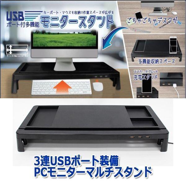 3連USBポート装備PCモニターマルチスタンド(データ通信 スマホ タブレット 充電 眼鏡 筆記具 時計 スペース PC周辺 キレイ 片付く )|premium-pony|04