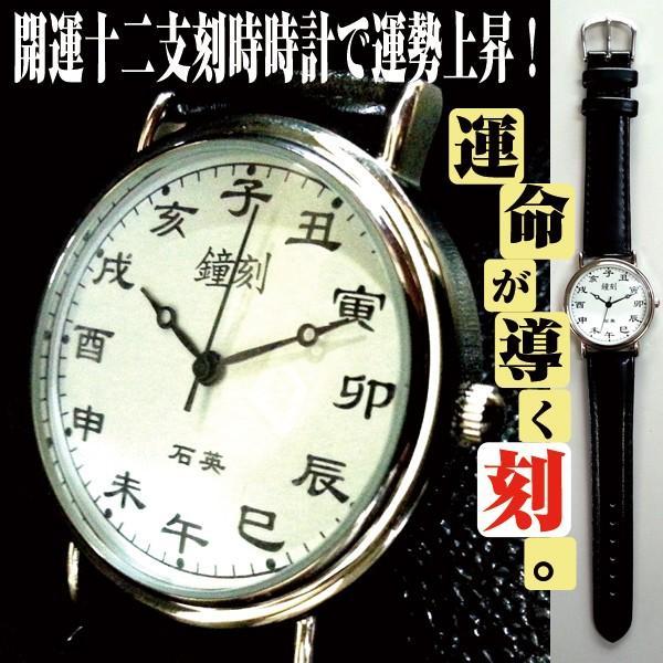 開運十二支刻字時計(メンズウォッチ,腕時計,アンティーク,十二支刻腕時計,ギフト,日本製クォーツ,牛革ベルト)|premium-pony