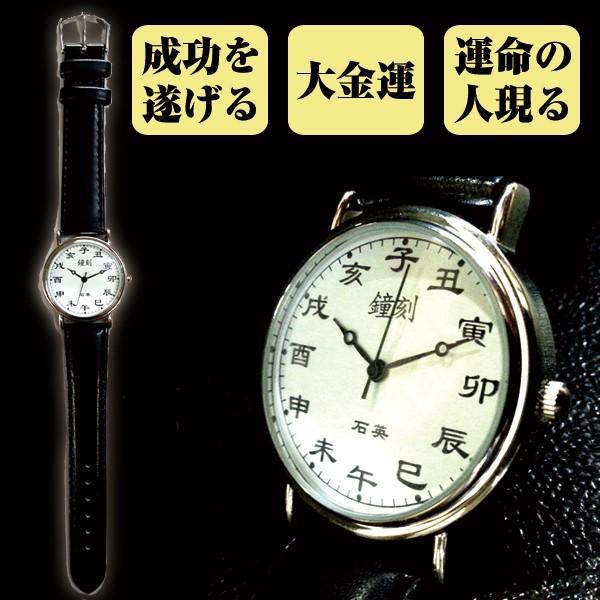 開運十二支刻字時計(メンズウォッチ,腕時計,アンティーク,十二支刻腕時計,ギフト,日本製クォーツ,牛革ベルト)|premium-pony|04
