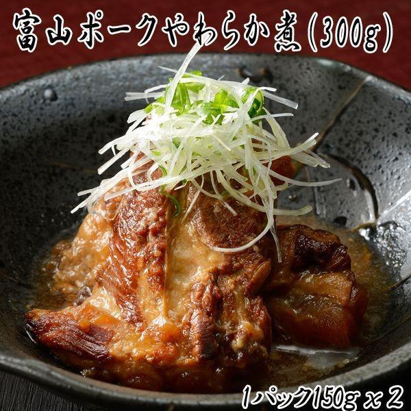 富山ポークやわらか煮(300g)(ブランド豚 豚肉 煮込み 1パック150gx2パック トロトロ 富山ソウルフード 北陸のご当地食材 グルメギフト お中元 お歳暮 )