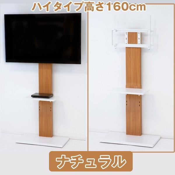 壁掛け風テレビ台 「ハイタイプ」(スタンド型テレビラック 壁寄せ 高さ160cm テレビスタンド 棚付き 薄型 省スペース 32インチ〜50インチまで)|premium-pony|08