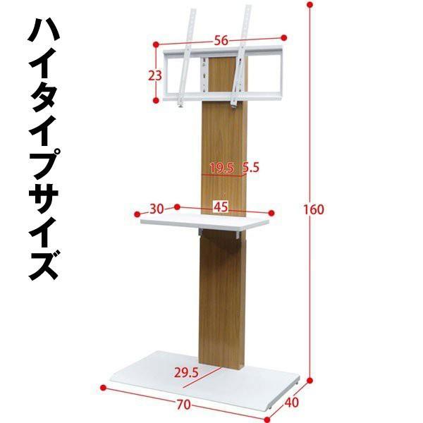 壁掛け風テレビ台 「ハイタイプ」(スタンド型テレビラック 壁寄せ 高さ160cm テレビスタンド 棚付き 薄型 省スペース 32インチ〜50インチまで)|premium-pony|02