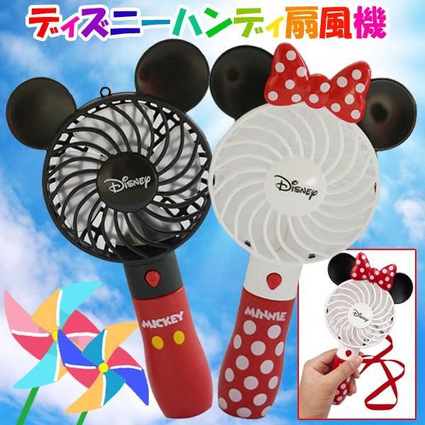 ディズニーハンディ扇風機 (暑さ対策 熱中症対策 ハンディファン ミニファン 首から下げる扇風機 携帯扇風機 USB充電 小型扇風機 Disney 手持ち式)|premium-pony