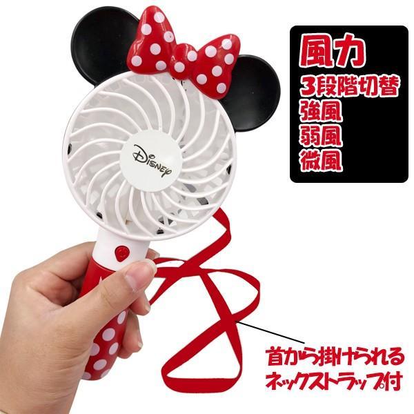 ディズニーハンディ扇風機 (暑さ対策 熱中症対策 ハンディファン ミニファン 首から下げる扇風機 携帯扇風機 USB充電 小型扇風機 Disney 手持ち式)|premium-pony|02